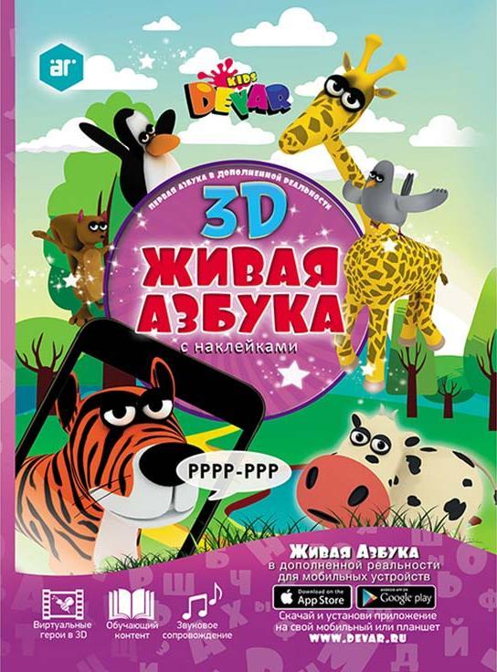3D-книга «Живая Азбука»Живые 3d раскраски для детей<br>Выучить алфавит с 3D-книгой «Живая азбука» - проще простого! Каждая буква оживает при помощи помощи современных девайсов (Android (4.0 и выше), iPhone (4 и выше), iPad (2 и выше)). <br> Маленькие, но познавательные истории о буквах в дополненной реальност...<br><br>Артикул: 978-5-9906869-9-1<br>Размер: 210x275<br>Год издания: 2015 г.<br>Количество страниц: 48+2 с наклейками