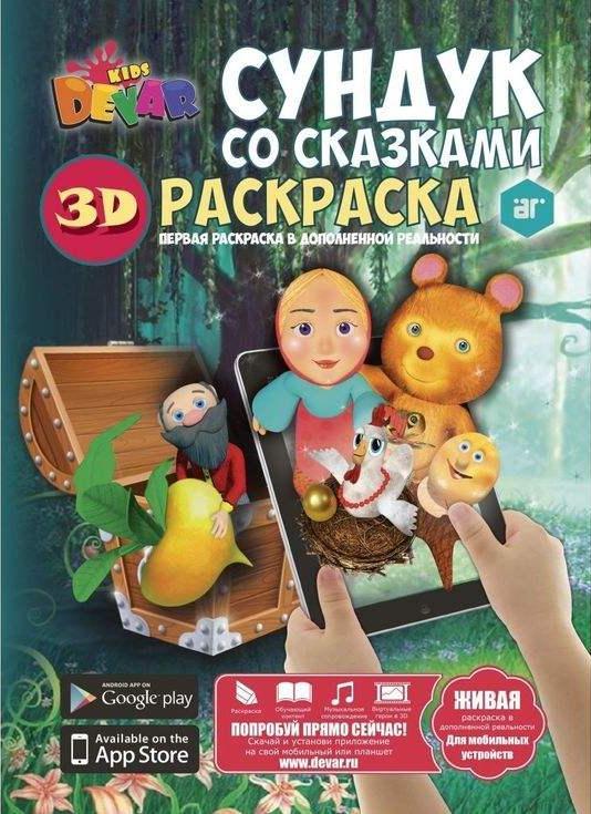 Живая 3D-раскраска «Сундук со сказками»Живые 3d раскраски для детей<br><br><br>Артикул: 978-5-9907030-7-0<br>Размер: 21x28,5 см<br>Год издания: 2015 г.<br>Количество страниц шт: 16<br>Переплёт: мягкая обложка