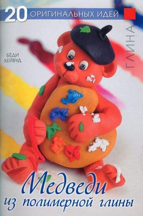 20 оригинальных идей: Медведи из полимерной глиныКниги-раскраски<br><br><br>Артикул: 99903651<br>Размер: 14x21 см<br>Год издания: 2013 г.<br>Количество страниц шт: 48<br>Автор: Бёди Хейвуд<br>Переплёт: мягкая обложка