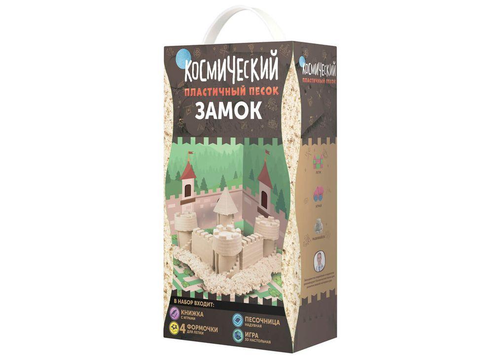 Набор космического песка «Замок» 2 кгКосмический песок<br><br><br>Артикул: SPS06<br>Вес: 2 кг<br>Цвет: Классический<br>Размер упаковки: 8x29x16 см