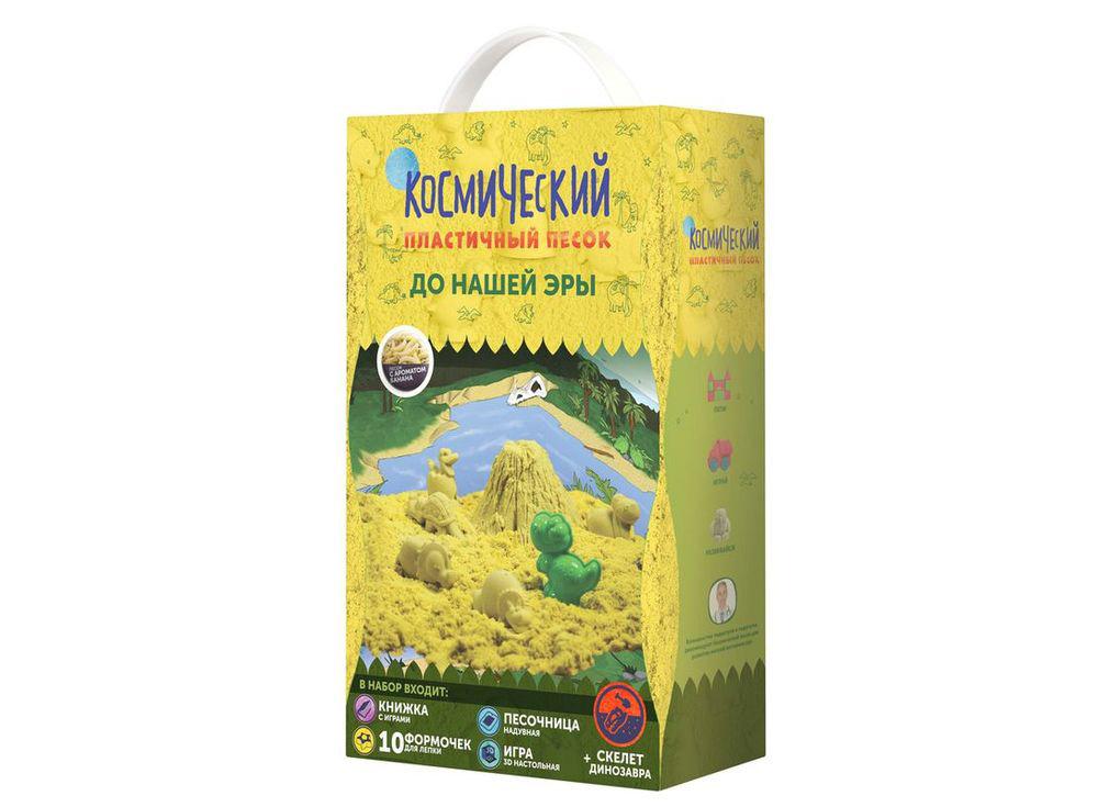 Набор космического песка «До нашей эры» 3 кг, с ароматом бананаКосмический песок<br><br><br>Артикул: SPS09<br>Вес: 3 кг<br>Цвет: Желтый<br>Размер упаковки: 8x30x18 см