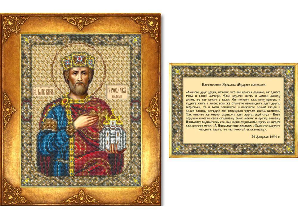 Набор вышивки бисером «Святой Ярослав» (комплект)