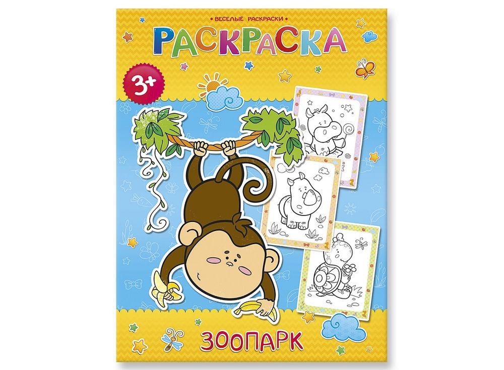 Книга-раскраска «Зоопарк»Книги-раскраски<br><br><br>Артикул: 4607177453538<br>Размер: 25,5x19,5 см<br>Год издания шт: 2016<br>Количество страниц шт: 16<br>Переплёт: мягкая обложка