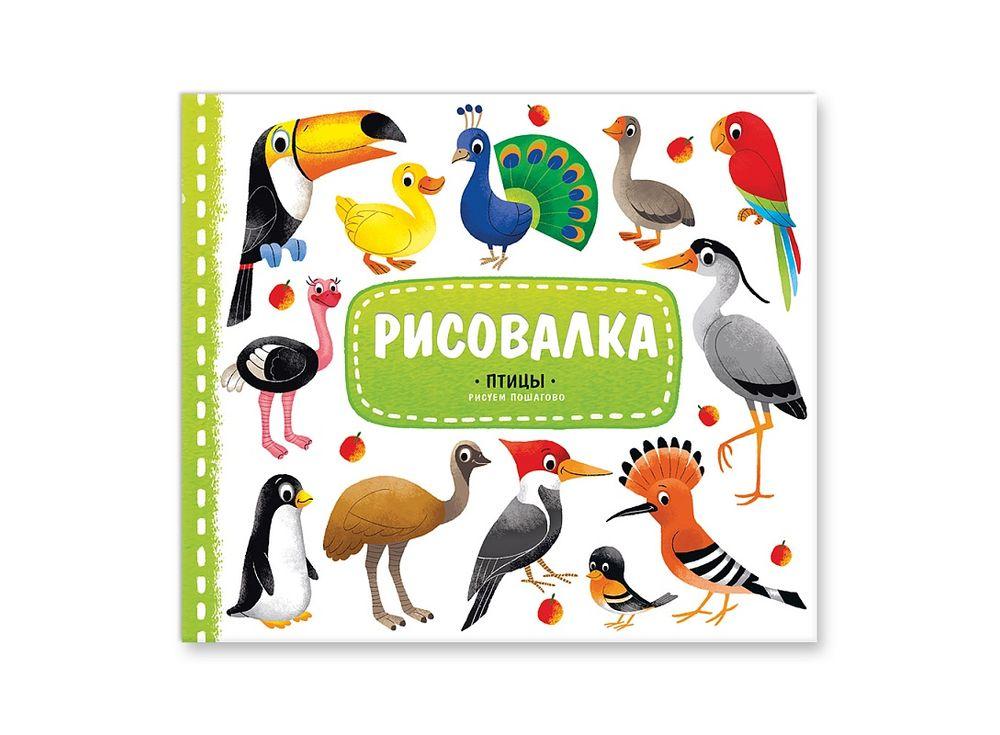 Обучающая рисовалка «Птицы»Книги-раскраски<br><br><br>Артикул: 4607177453675<br>Размер: 22x25,5 см<br>Год издания шт: 2016<br>Количество страниц шт: 16<br>Переплёт: мягкая обложка