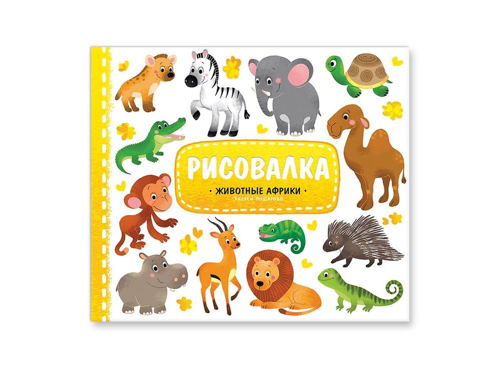 Обучающая рисовалка «Животные Африки»Книги-раскраски<br><br><br>Артикул: 4607177453682<br>Размер: 22x25,5 см<br>Год издания шт: 2016<br>Количество страниц шт: 16<br>Переплёт: мягкая обложка