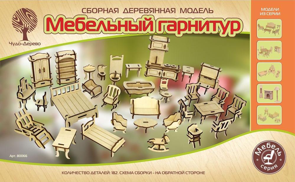 Конструктор «Мебельный гарнитур» (34 предмета)Сборные деревянные модели<br>Конструкторы от производителя Чудо-дерево для детей и взрослых, для подарка и личного интересного досуга – теперь на Цветное.ру. Многообразие моделей позволит сделать выбор даже самому требовательному покупателю. <br> <br> Приобретая конструктор от производит...<br><br>Артикул: 80066<br>Вес: 0,5 кг<br>Размер готовой модели: 8x7x3 см<br>Материал: Дерево<br>Упаковка: прозрачная пленка<br>Размер упаковки: 37,0 x 1,2 x 23,0 см<br>Количество пластин заготовок шт: 4<br>Размер пластин: 23x37x0,3 см<br>Возраст: от 5 лет