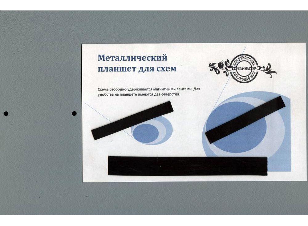 Планшет магнитныйАксессуары для вышивки<br>Металлический планшет (магнитная рамка) для закрепления бумажной схемы. Схема надежно удерживается магнитными полосами. Имеется два отверстия для подвешивания или для закрепления магнитной рамки на деревянной основе.<br><br>Артикул: 1040<br>Размер: 19,5x29,5 см (А4)<br>Вес: 0,6 кг