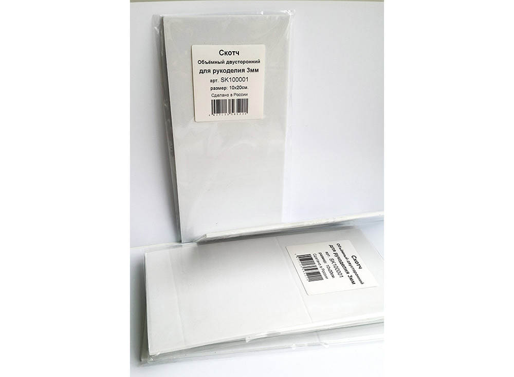 Объемный двусторонний скотч-пластина, 10х20 смКлей для рукоделия<br>Двусторонний вспененный скотч-пластина — необходимый аксессуар в любом рукоделии. Он отлично подходит для того, чтобы придать объем и украсить декором открытку, соединить детали при работе над обложками альбомов, украшенных в стиле скрапбукинга, для сборк...<br><br>Артикул: SK100001