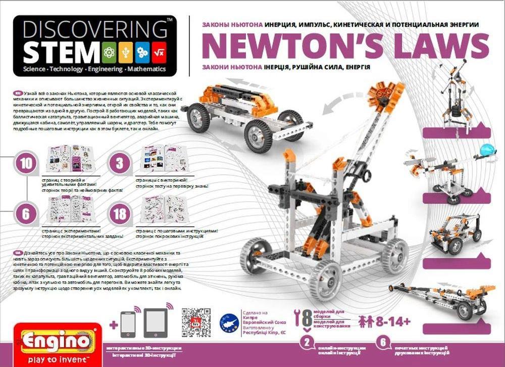 Конструктор Engino Законы НьютонаПластиковые конструкторы (Модели для сборки) Engino<br>DISCOVERING STEM. Законы Ньютона - познавательный конструктор, который в игровой форме познакомит ребенка с основными законами Ньютона. Законы Ньютона я вляются основой классической механики и описывают большинство повседневных действий.<br> <br> Создавая мод...<br><br>Артикул: STEM07<br>Вес: 590 г<br>Серия: DISCOVERING STEM<br>Материал: Пластик<br>Размер упаковки: 37x55x27 см<br>Возраст: от 8 лет