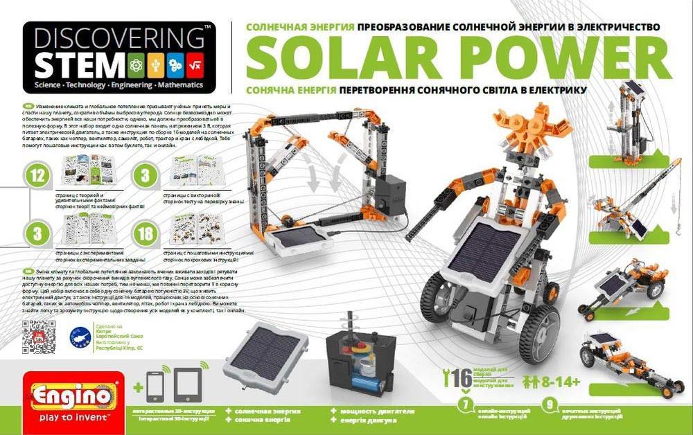 Конструктор Engino Солнечная энергияПластиковые конструкторы (Модели для сборки) Engino<br>Конструктор ENGINO Солнечная энергия - увлекательный конструктор, который познакомит ребенка с таким понятием как солнечная энергия и как солнечную энергию можно преобразовать в полезную форму. Изменение климата и глобальное потепление призывают учёных ...<br><br>Артикул: STEM30<br>Вес: 638 г<br>Серия: DISCOVERING STEM<br>Материал: Пластик<br>Размер упаковки: 46x6x29 см<br>Возраст: от 8 лет