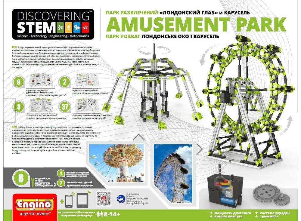 Конструктор Engino Парк развлеченийПластиковые конструкторы (Модели для сборки) Engino<br>Конструктор Engino DISCOVERING STEM  Парк развлечений — это набор из 1051 детали, самый большой по количеству элементов из серии STEM. С таким конструктором можно собрать несколько работающих аттракционов из классического парка развлечений: колесо обозр...<br><br>Артикул: STEM56<br>Вес: 4475 г<br>Серия: DISCOVERING STEM<br>Материал: Пластик<br>Размер упаковки: 49x16x37 см<br>Возраст: от 8 лет