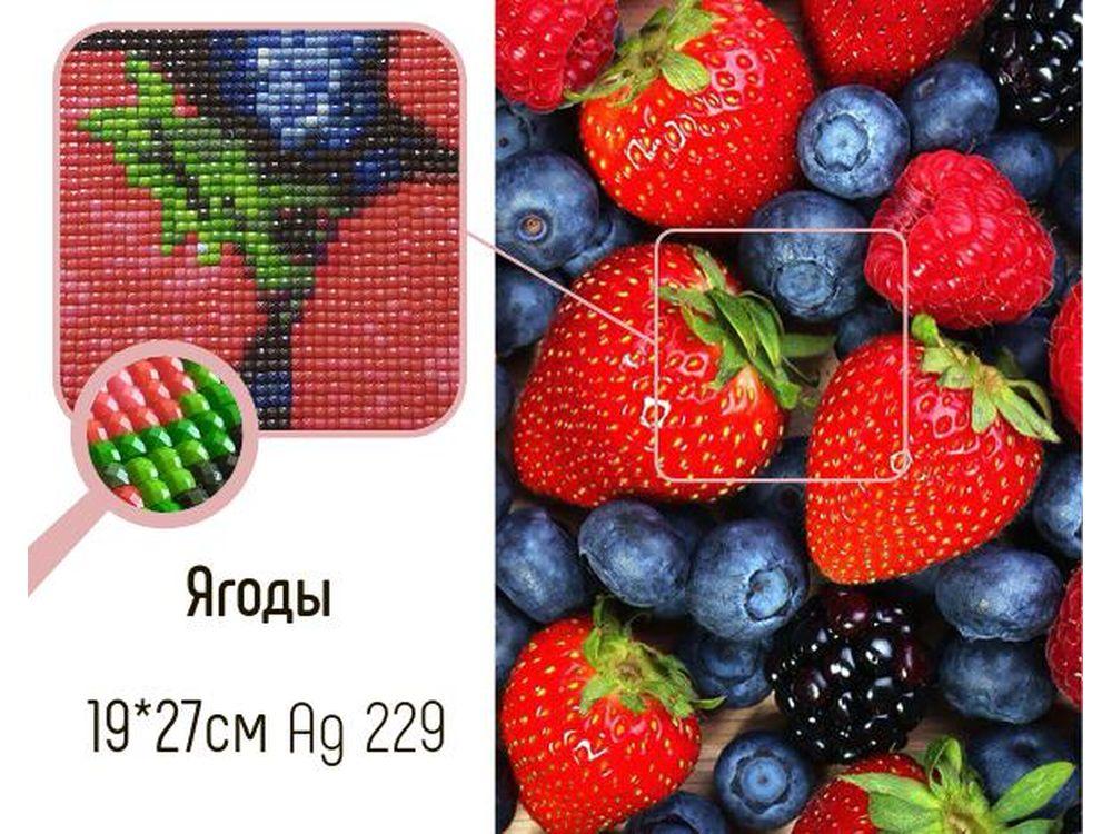 Алмазная вышивка ягоды