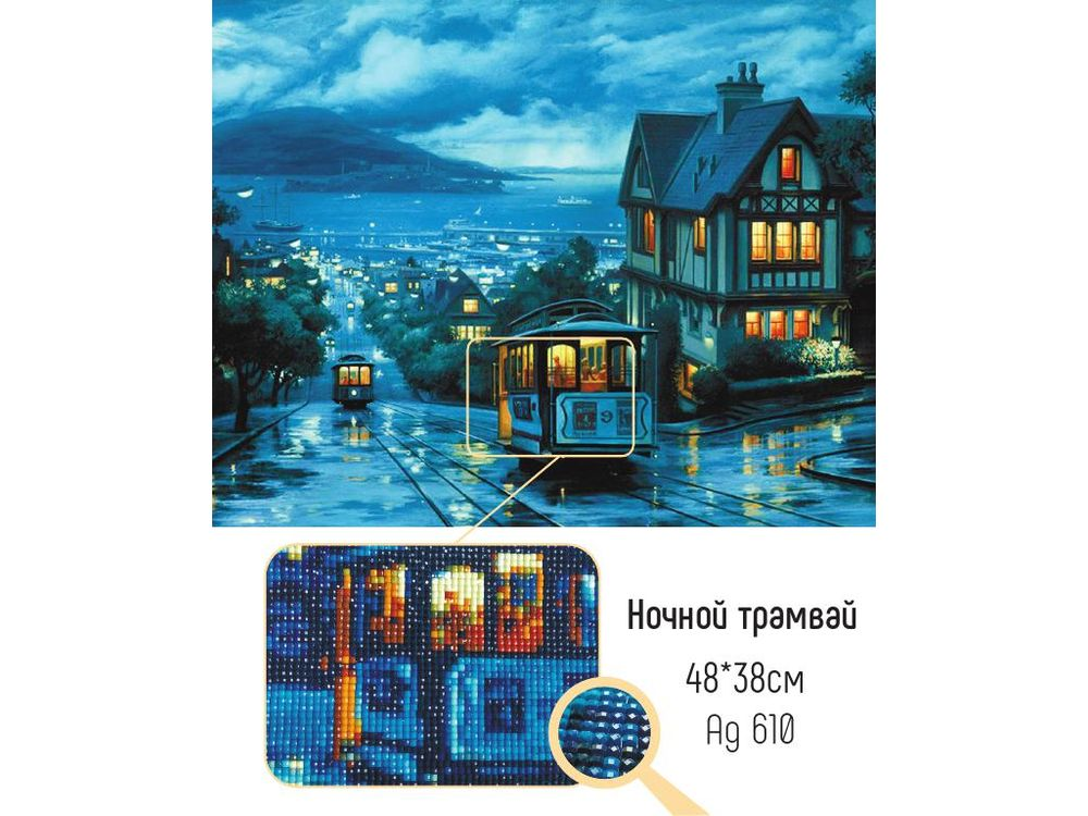 Вышивка ночной трамвай 82