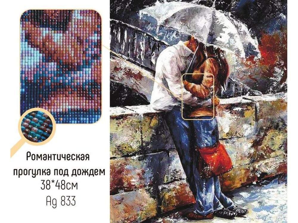Вышивка романтическая прогулка под дождем