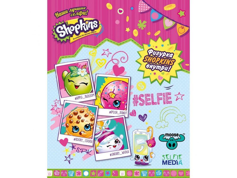 Настольная игра «Shopkins. Наши лучшие селфи!»Настольные семейные игры<br>Настольная игра Selfie Media Shopkins. Лучшие селфи - это веселая и увлекательная игра для всей семьи, которая посвящена героям популярной вселенной Shopkins.<br> <br> Наши лучшие селфи - настольная игра на внимательность, которая поможет потренировать па...<br><br>Артикул: 40321<br>Размер упаковки: 3x15,5x12,5 см<br>Возраст: от 5 лет<br>Время игры: 10-20 мин.<br>Количество игроков: 2+<br>Аудитория: Детские