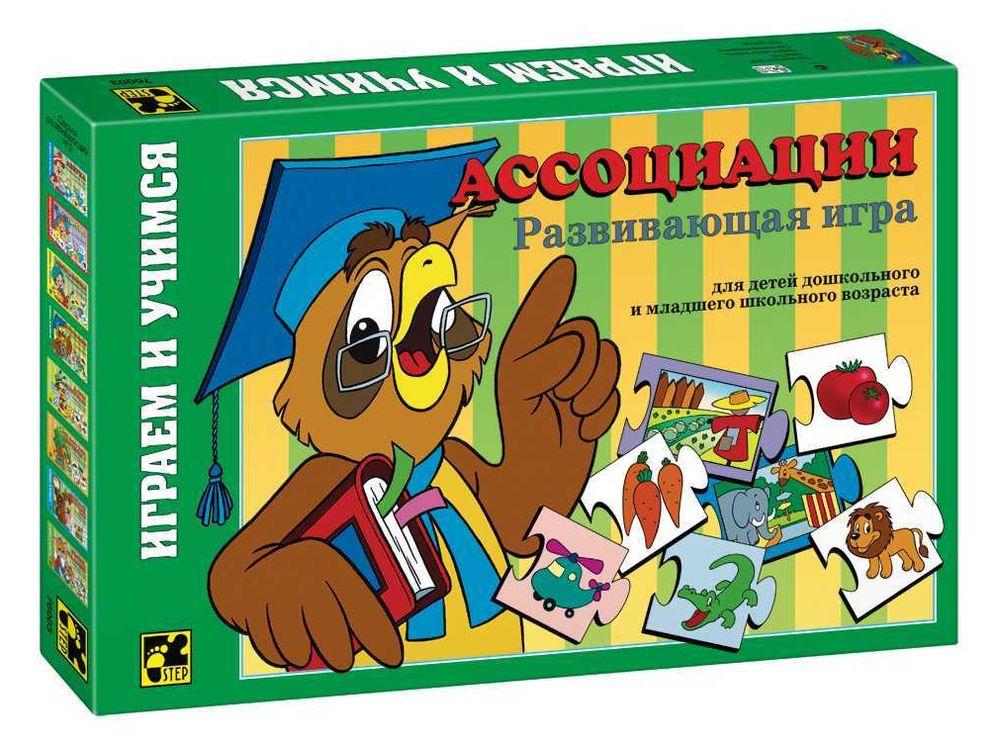 Детская настольная игра «Ассоциации»Настольные развивающие игры<br>Игра «Ассоциации» совмещает в себе возможности увлекательной головоломки типа Puzzle и учебного пособия, составленного с учётом современных методических программ дошкольного воспитания.<br> <br> Что полезного в игре?<br>способствует развитию у ребёнка таких пси...<br><br>Артикул: 76003<br>Размер упаковки: 37,5x26x4,5 см<br>Возраст: от 3 лет<br>Время игры: от 15 мин.<br>Количество игроков: 2+<br>Аудитория: Детские