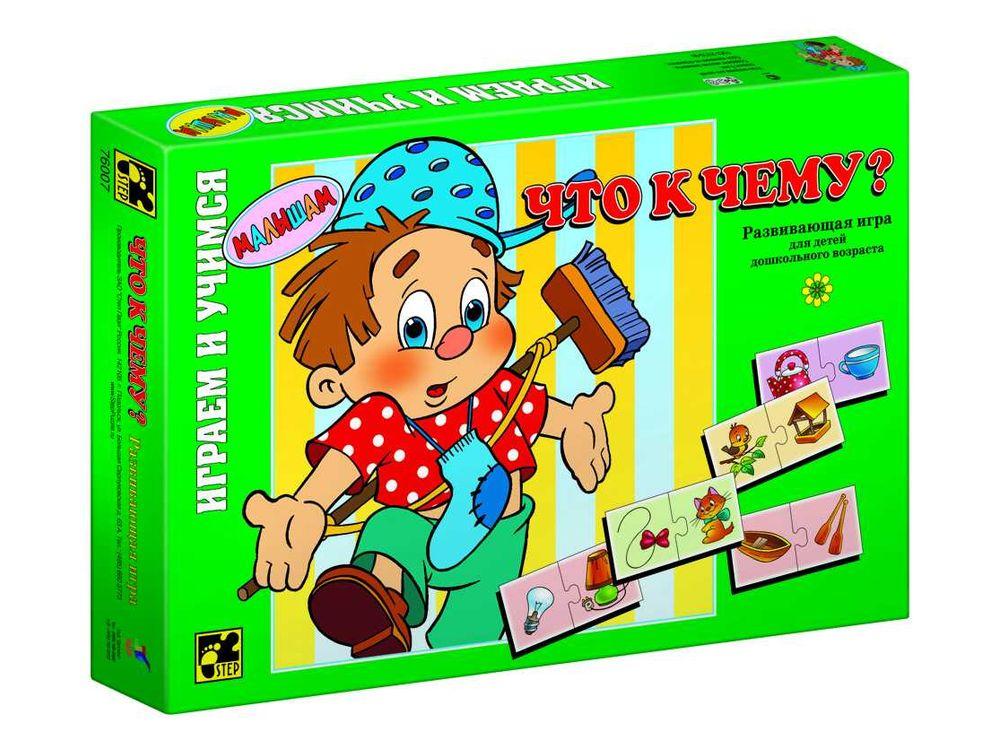 Детская настольная игра «Что к чему?»Настольные развивающие игры<br>Для самых маленьких. Игра, разработанная в соответствии с педагогическими рекомендациями для малышей в возрасте от 2-х лет. Играя, ребенок получит начальное представление о понятиях числа и цвета, познакомится с персонажами известных сказок, с животными, ...<br><br>Артикул: 76007<br>Размер упаковки: 28x19,5x4 см<br>Возраст: от 3 лет<br>Время игры: от 15 мин.<br>Количество игроков: 2+<br>Аудитория: Детские