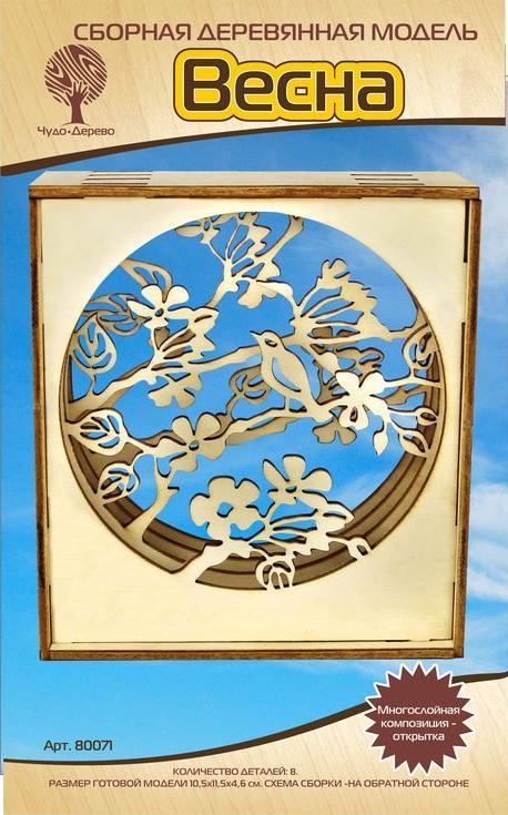 Многослойная композиция-открытка «Весна»Сборные деревянные модели<br>Конструкторы от производителя Чудо-дерево для детей и взрослых, для подарка и личного интересного досуга – теперь на Цветное.ру. Многообразие моделей позволит сделать выбор даже самому требовательному покупателю. <br> <br> Приобретая конструктор от производит...<br><br>Артикул: 80071<br>Размер готовой модели: 10,5x11,5x4,6 см<br>Материал: Дерево<br>Упаковка: прозрачная пленка
