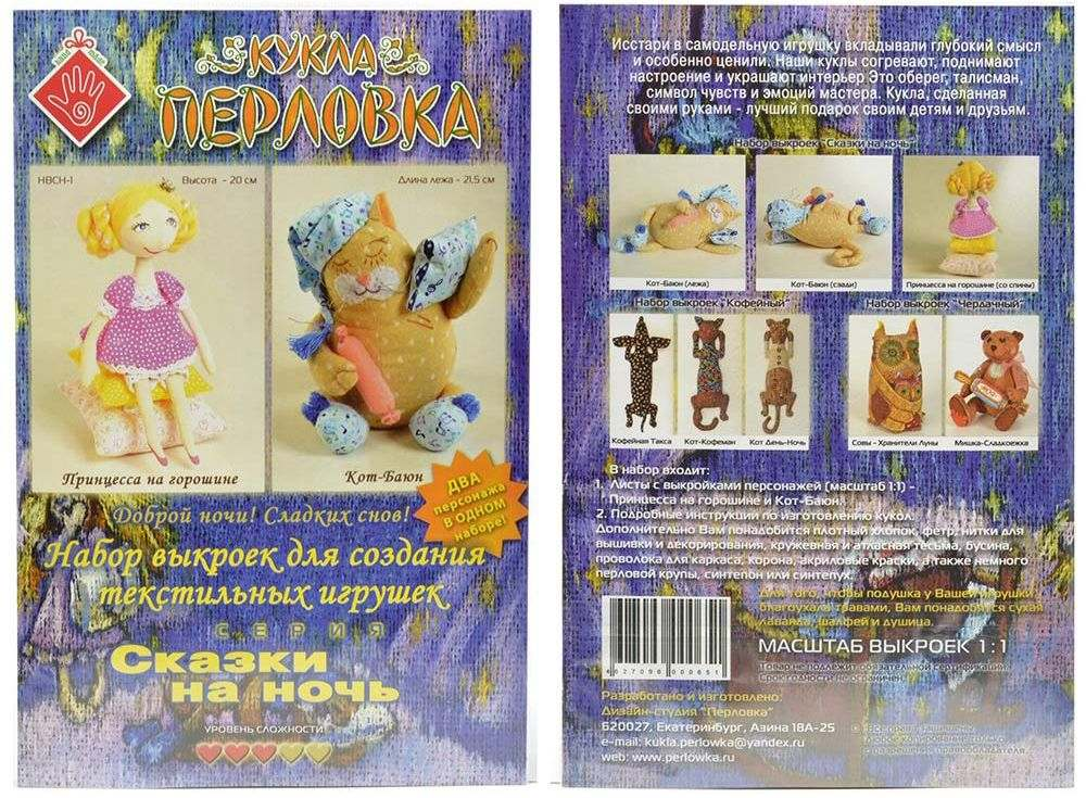 Набор выкроек «Сказки на ночь (Принцесса на горошине и Кот-Баюн)»Наборы для шитья игрушек<br><br><br>Артикул: НВСН-1<br>Сложность: средние<br>Серия: Сказки на ночь<br>Техника: Выкройки<br>Размер упаковки: 15x23 см<br>Возраст: от 10 лет