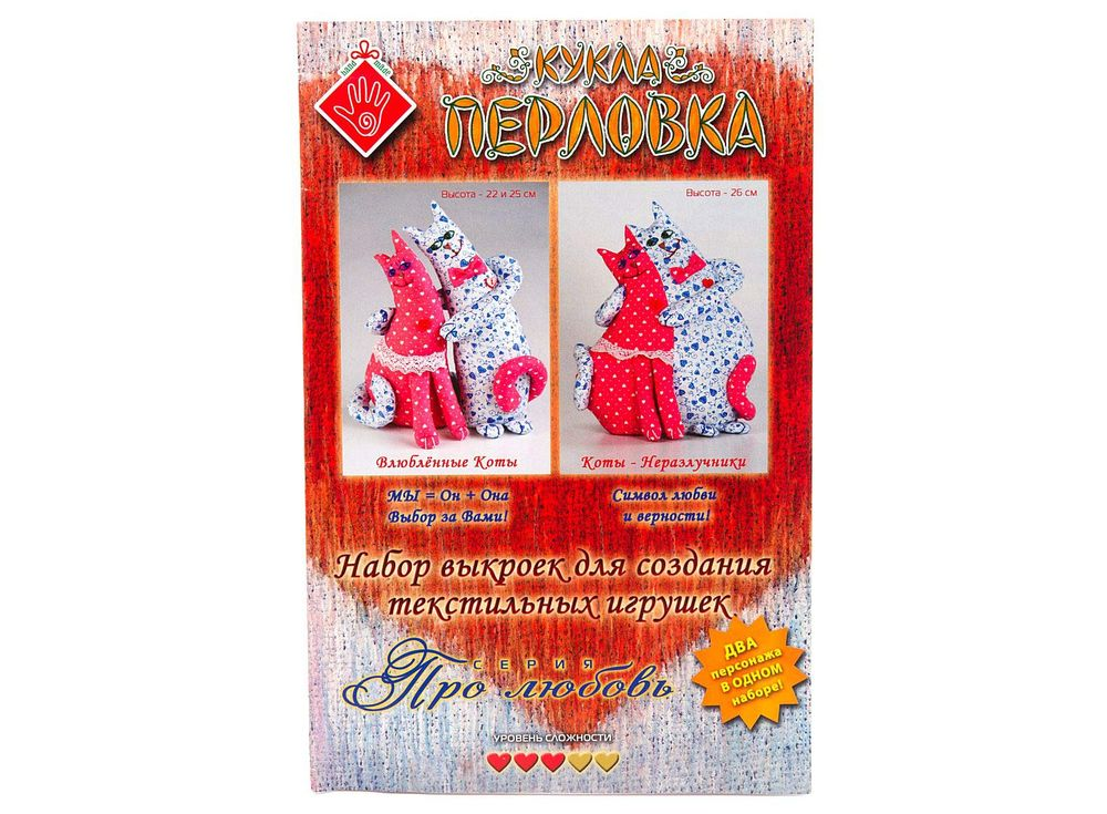 Набор выкроек «Про любовь (Коты-Неразлучники, Влюбленные Коты)»Наборы для шитья игрушек<br><br><br>Артикул: ПЛ-В1<br>Серия: Про любовь<br>Техника: Выкройки<br>Размер упаковки: 15x23 см<br>Возраст: от 10 лет
