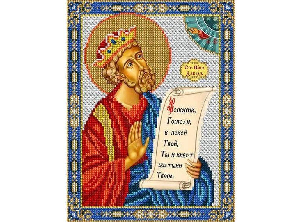 Набор вышивки бисером «Святой Давид»Вышивка бисером Вышиваем бисером<br><br>
