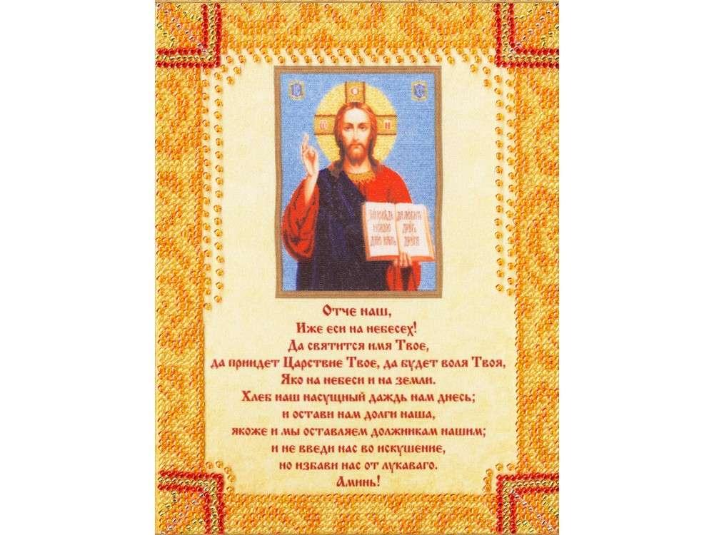 Набор вышивки бисером «Молитва Господу»Вышивка бисером Золотое Руно<br><br><br>Артикул: РТ-114<br>Основа: искусственный шелк<br>Размер: 13,5x18 см<br>Техника вышивки: бисер<br>Тип схемы вышивки: Цветная схема<br>Количество цветов: 5<br>Заполнение: Частичное<br>Рисунок на канве: нанесён рисунок и схема<br>Техника: Вышивка бисером