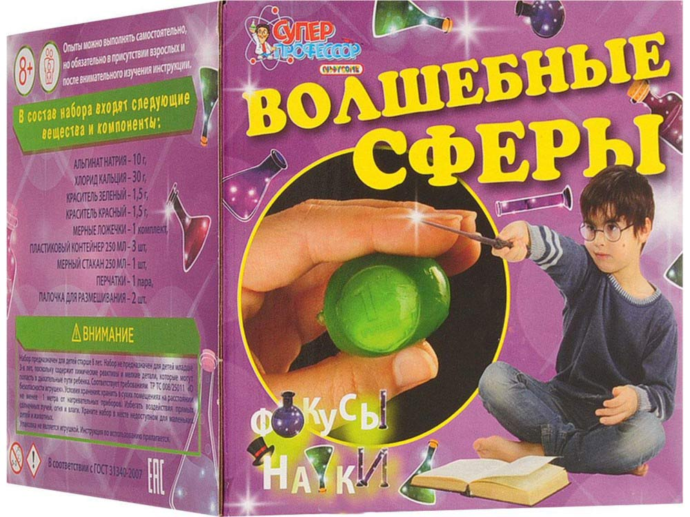 Мини-наборы «Волшебные сферы»Наборы для опытов и экспериментов<br>Как известно, фокусы любят не только дети, но и взрослые. С таким набором для опытов Qiddycome Волшебные сферы вы научитесь создавать волшебные разноцветные сферы разного размера из жидкости. На ваших глазах жидкость приобретает оболочку и превращается ...<br><br>Артикул: X017<br>Вес: 240 г<br>Размер упаковки: 13x13x13 см<br>Возраст: от 8 лет