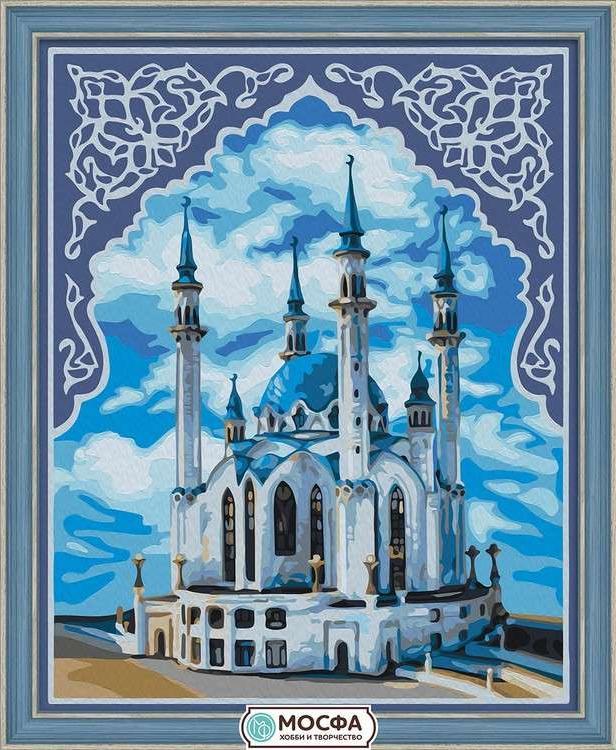 Картина по номерам «Казанская мечеть»Раскраски по номерам Мосфа<br>Бренд Мосфа - это новый российский производитель картин по номерам, яркие сюжеты и качество комплектующих премиум-класса.<br><br><br>Особенности наборов<br><br>акриловые краски безопасны для здоровья и окружающей среды, упакованы в специальные вакуумные пакетики, ...<br><br>Артикул: 7C-0150<br>Основа: Холст<br>Сложность: средние<br>Размер: 40x50 см<br>Количество цветов: 24<br>Техника рисования: Без смешивания красок