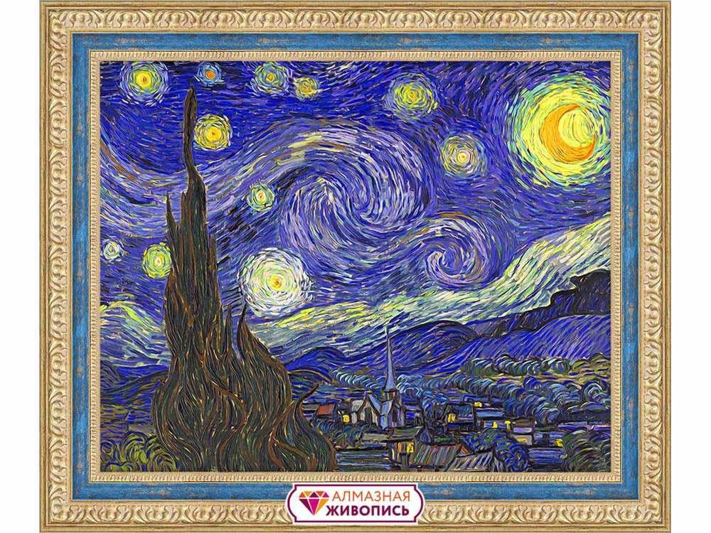 Алмазная вышивка «Звездная ночь» Ван ГогаАлмазная Живопись<br><br><br>Артикул: АЖ-1528<br>Основа: Холст без подрамника<br>Сложность: очень сложные<br>Размер: 40x50 см<br>Выкладка: Полная<br>Количество цветов: 52<br>Тип страз: Квадратные