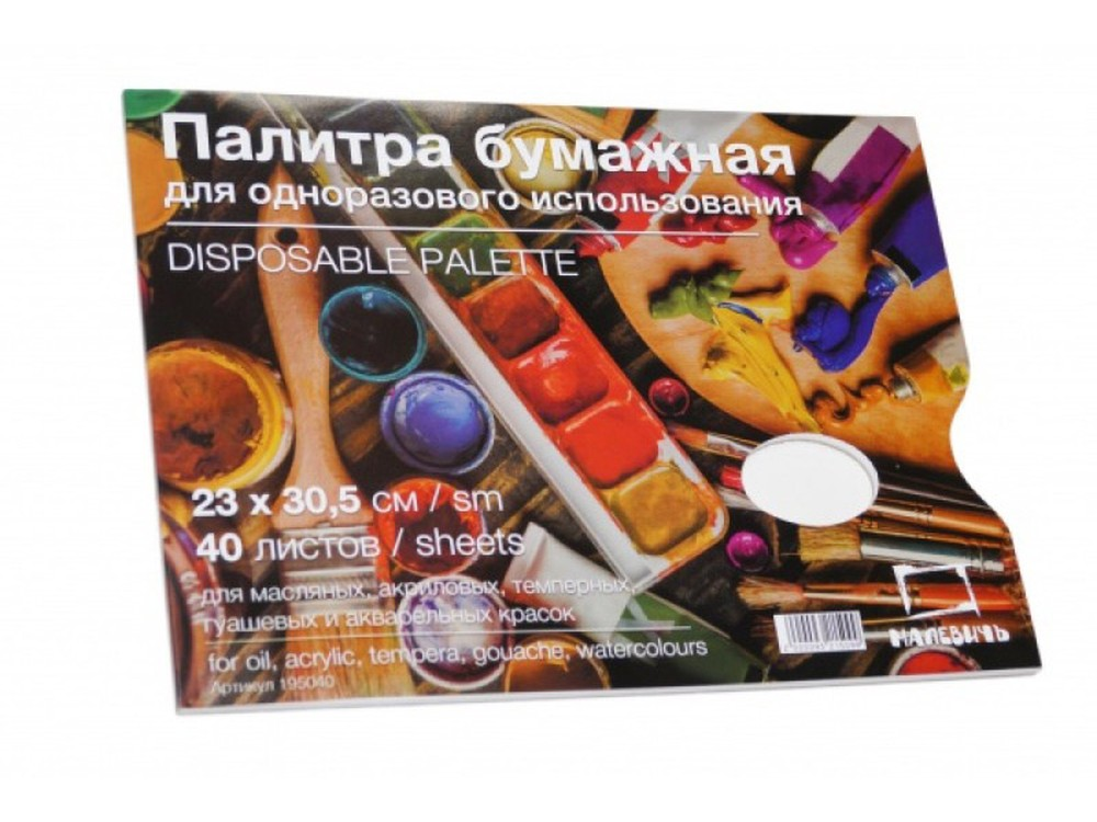 Одноразовая бумажная палитра, 40 листовАксессуары для рисования картин по номерам<br><br><br>Артикул: 195040<br>Размер: 23x30,5 см<br>Материал: плотная бумага (80мг/м2)