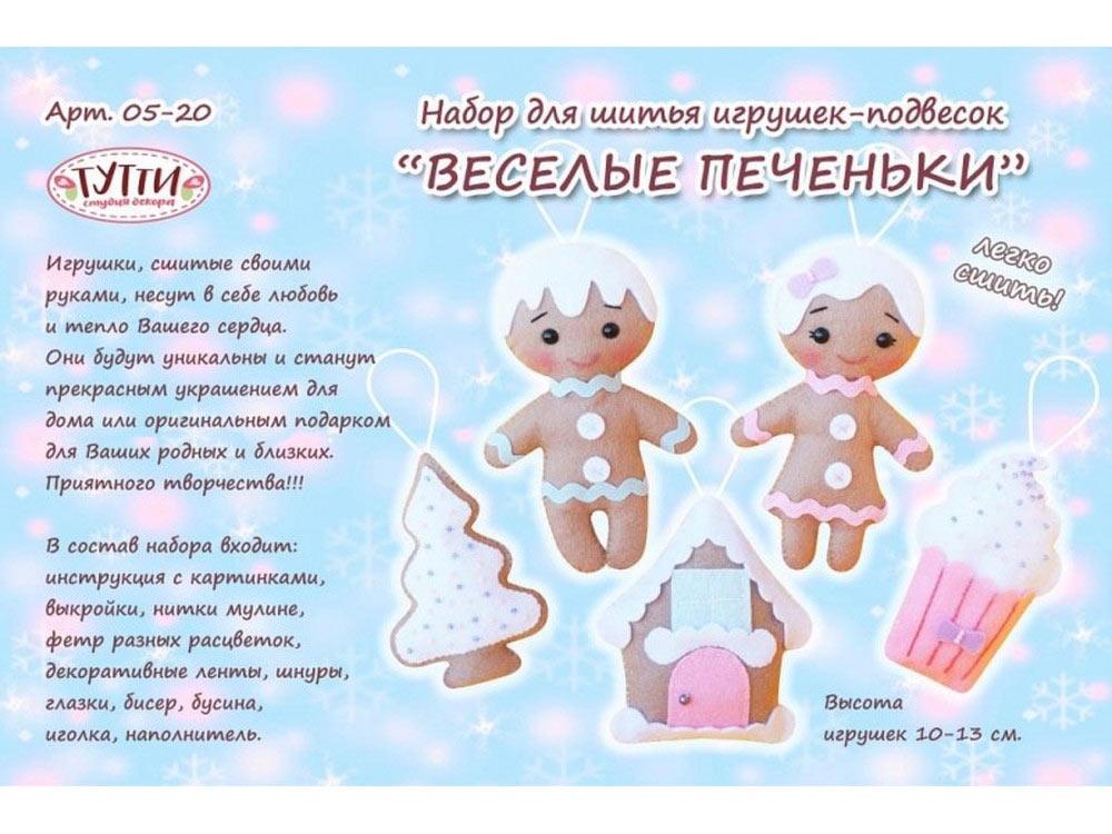 Набор для шитья игрушек-подвесок «Веселые Печеньки» (5 шт.)Наборы для шитья игрушек<br><br><br>Артикул: 05-20<br>Основа: Фетр<br>Сложность: средние<br>Размер: Высота: 10-13 см<br>Техника: Шитье<br>Упаковка: подарочная кооробка<br>Возраст: от 7 лет