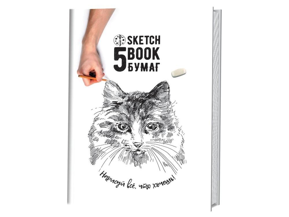 Скетчбук 5 бумаг. Кошка. Нарисуй все, что хочешь!Записные книжки и ежедневники<br>Эти скетчбуки – настоящая находка для людей творческих профессий: дизайнеров, архитекторов, художников, любителей дудлинга и просто для тех, кто любит и знает толк в принадлежностях для рисования! <br> Стильные скетчбуки из коллекции «5 бумаг» – это не...<br><br>Артикул: 99905528<br>Размер: 14x21 см<br>Количество страниц шт: 120<br>Переплёт: твердый переплет