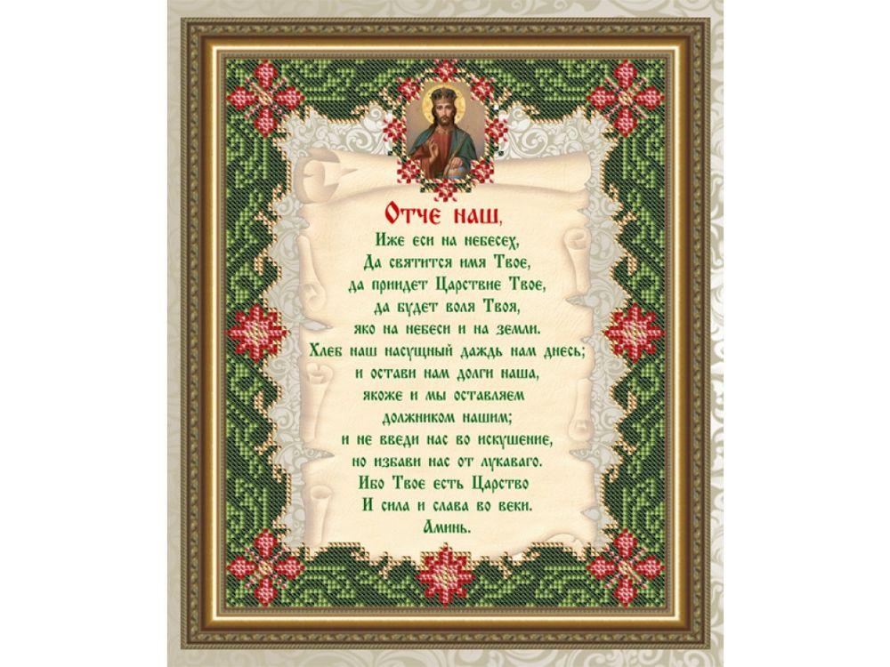 Рисунок на ткани «Молитва Отче наш» фото
