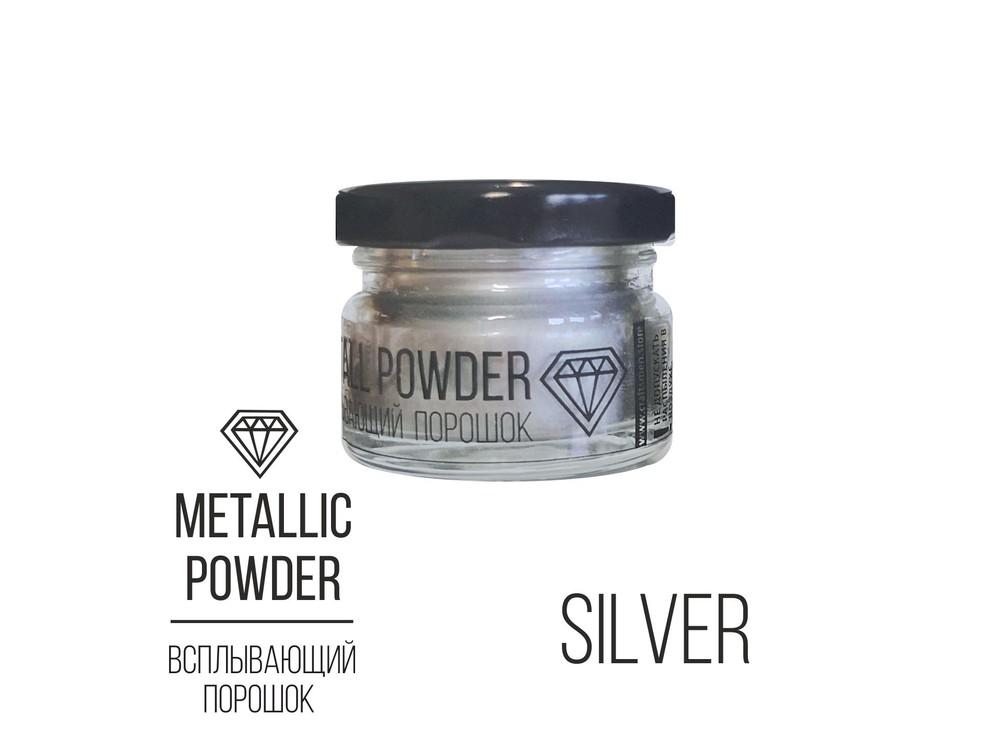 Купить Всплывающий порошок серебряный (Metallic Powder Silver) 10 г, Craftsmen.store