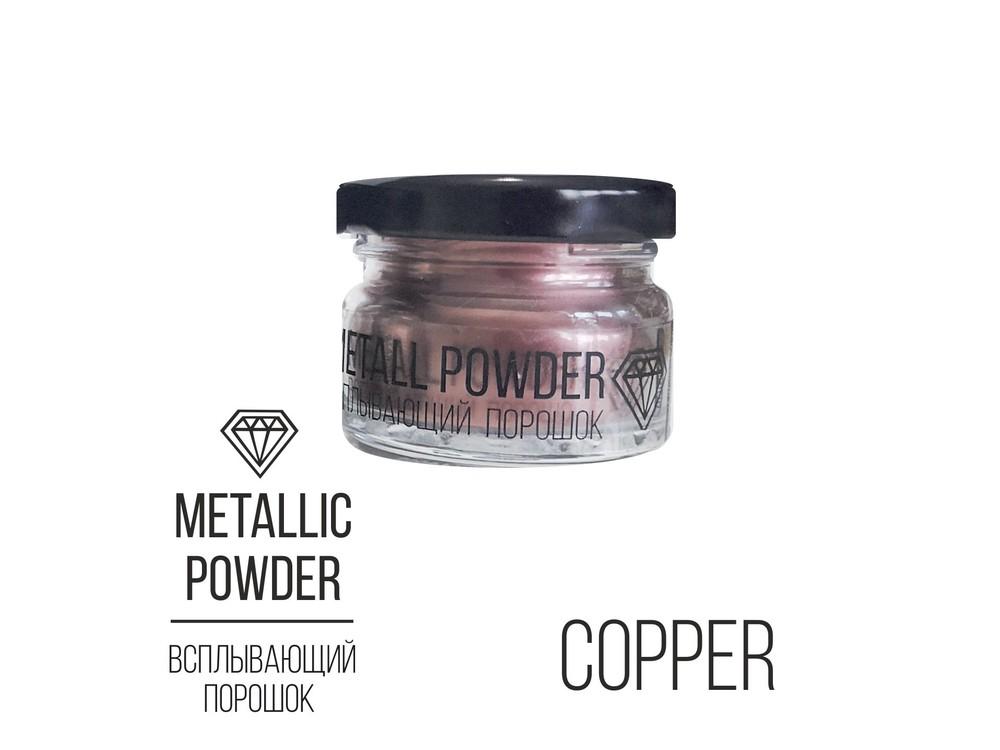 Купить Всплывающий порошок медный (Metallic Powder Copper) 10 г, Craftsmen.store