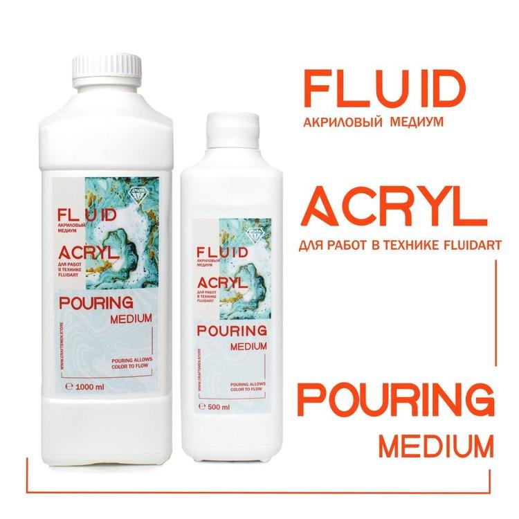 Pouring medium для рисования в технике FLUIDART, 500 мл, Craftsmen.store фото