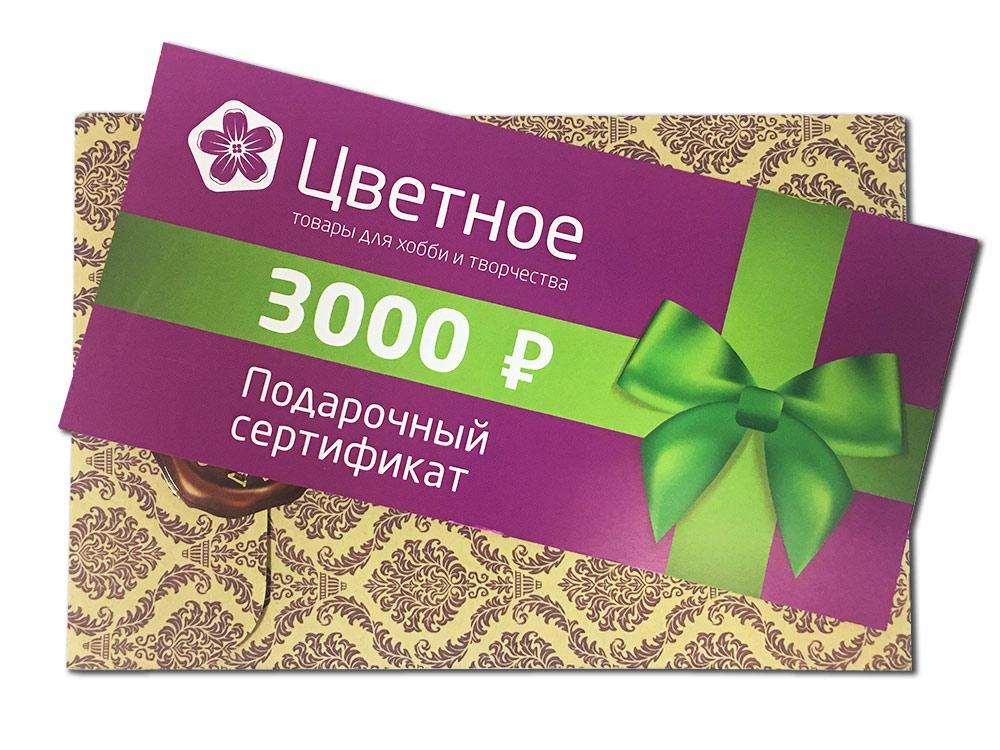 Подарочный сертификат на 3000 рублейПодарочные сертификаты<br>Как приобрести сертификат?<br><br>Подарочный сертификат Цветное — это карточка в подарочном конверте с указанным на ней промокодом и соответствующим номиналом.<br><br>Чтобы получить карточку сертификата оформите заказ на сайте, добавив его в корзину.<br>Вы можете п...<br><br>Артикул: zve_sert3000