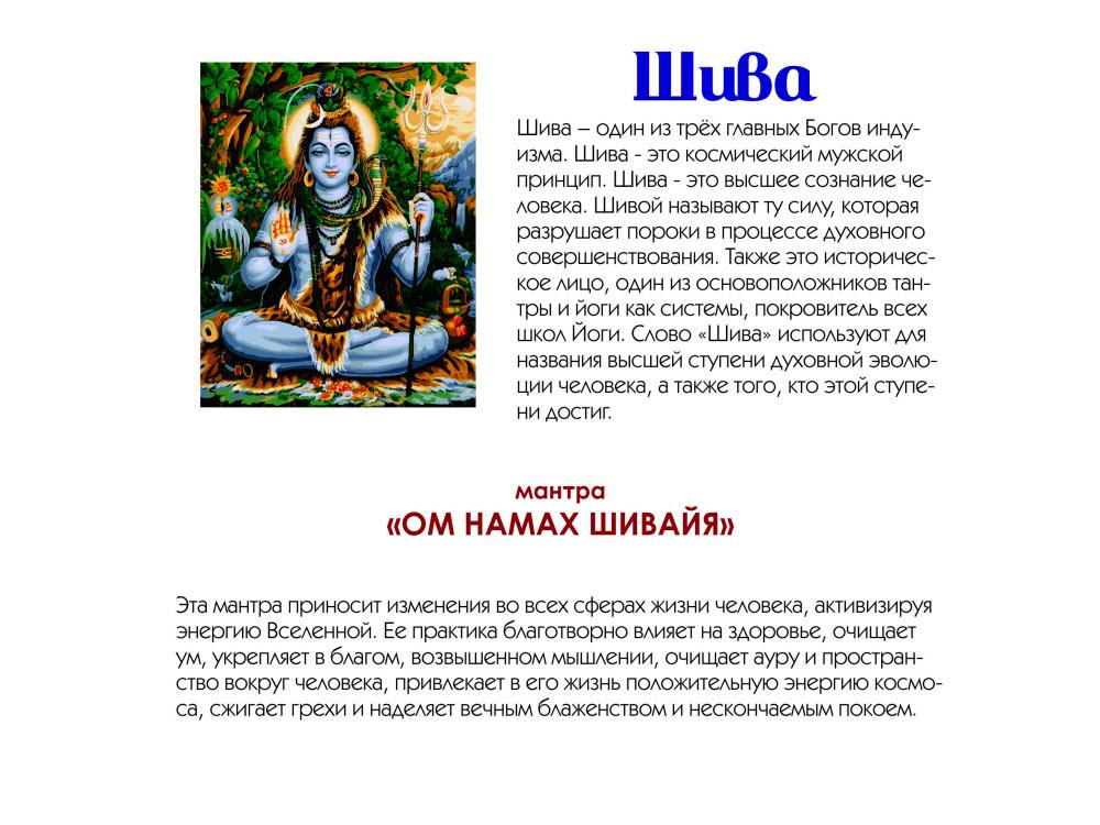 Images of Shiva Mantra Lyrics - #rock-cafe