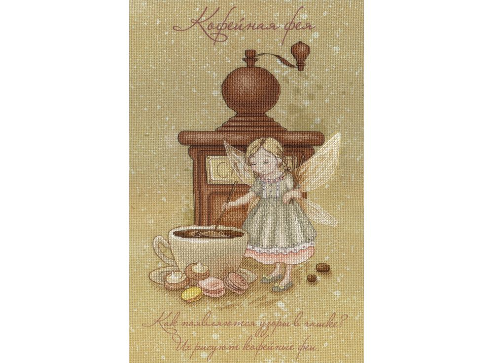 Купить Вышивка крестом, Набор для вышивания «Кофейная фея», МП-студия, 30x20 см, РК-516