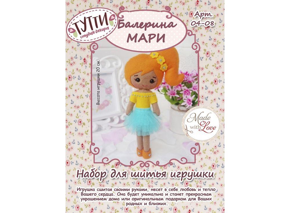 Купить Набор для шитья игрушки «Балерина Мари», ТУТТИ, высота 20 см, 04-08