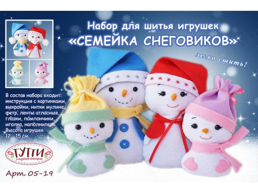 Набор для шитья игрушек «Семейка Снеговиков» (4 шт.), ТУТТИ, высота 12-15 см, 05-19  - купить со скидкой