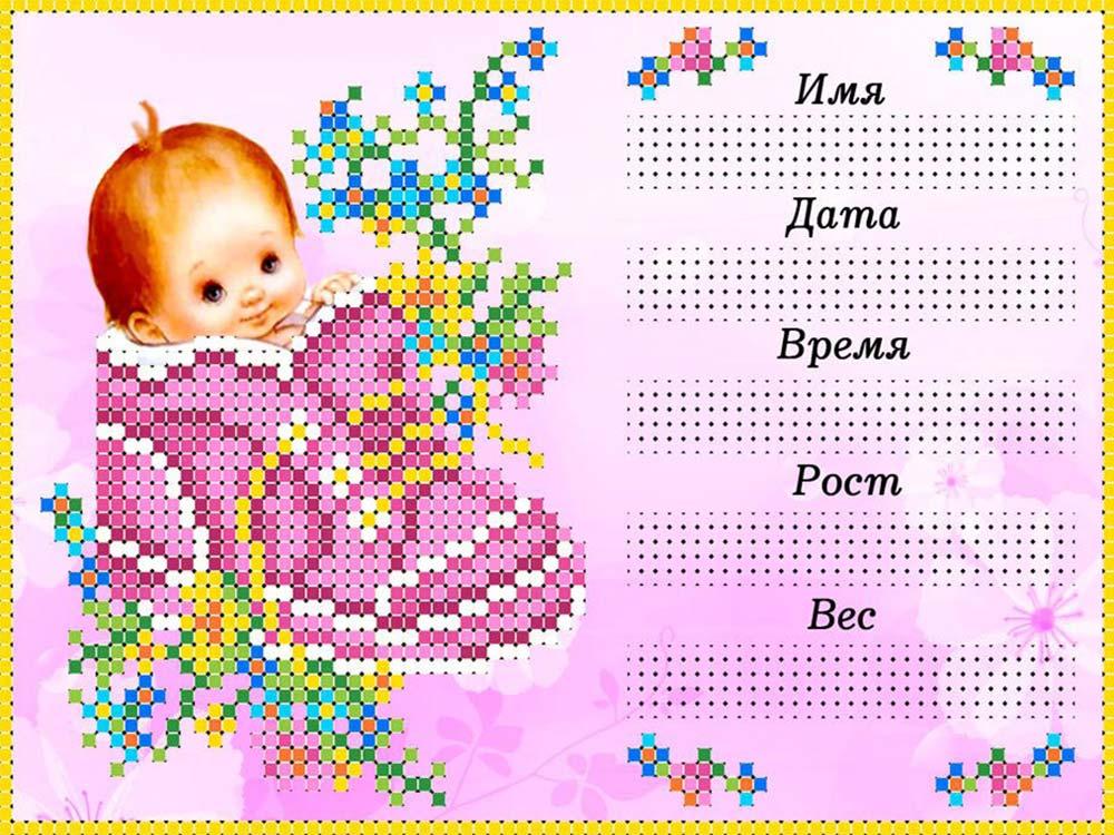Купить Вышивка бисером, Набор вышивки бисером «Метрика для девочки», Каролинка, 12, 4x17, 4 см, КБЛН(Ч) 5002