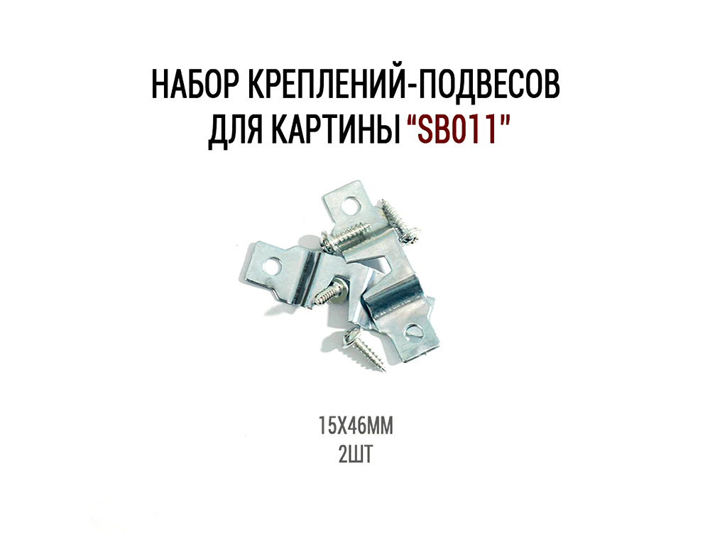 Купить Набор креплений для картин, подвес 2 шт., ResinArt, 15х46 мм, SB0011