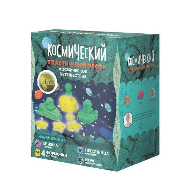 Купить Космический пластичный песок набор «Космическое путешествие» 1 кг светящийся в темноте жёлтым цветом, SPS04